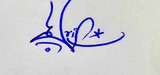 Arif Name Signature Style