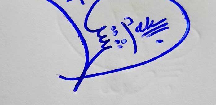 Deepak Name Signature Style