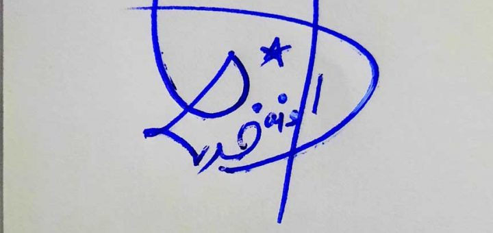 Faisal Name Signature Style